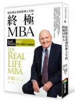 從管理企業到管理人生的終極MBA:迎戰劇變時代,世紀經理人傑克‧威爾許的重量級指南