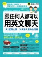 跟任何人都可以用英文聊天:1天1堂英文課,30天融入老外生活圈(附1MP3)