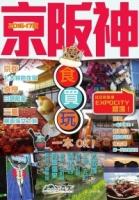 京阪神食買玩一本OK!(2016-17年版)