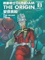 機動戰士GUNDAM THE ORIGIN(8)