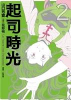 起司時光(02)