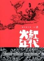 一個中國人的一生(全三冊)