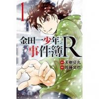 金田一少年之事件簿R(1)