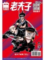 老夫子哈燒漫畫 臺灣版57 得心應手