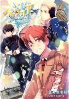 義呆利World★Stars(1)