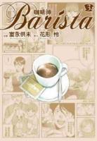 咖啡師Barista 3
