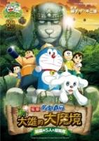 哆啦A夢新電影彩映版(07)新 大雄的大魔境 扁扁與5人之探險隊