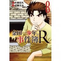 金田一少年之事件簿R(8)