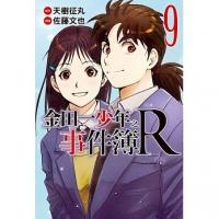 金田一少年之事件簿R(9)