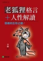 老狐狸格言+人性解讀