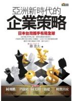 亞洲新時代的企業策略