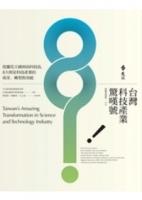 台灣科技產業驚嘆號:從蘭花王國到高科技島,8大明星科技產業的萌芽、轉型與突破