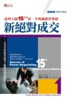 新絕對成交:談判大師<15周年>第一手典藏銷售聖經(附MP3有聲書)