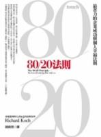 80/20法則:商場獲利與生活如意的槓桿原理(大塊20週年經典紀念版)