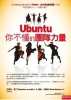 Ubuntu你不懂的團隊力量