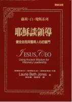耶穌談領導