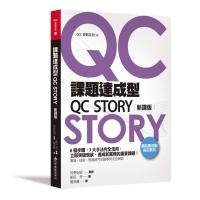 課題達成型QC STORY(新譯版)