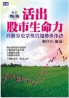 活出股市生命力(全彩增訂版):高勝算股票期貨趨勢操作法