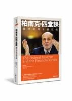 柏南克 的四堂課:聯準會與金融危機