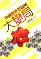 中國與世界經濟大變局