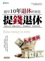 提錢退休:提早10年退休的省思