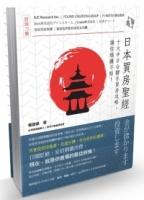 日本買房聖經:十大中日台聯手買房攻略,讓你穩賺不賠!