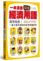 一本漫畫搞懂經濟用語:現學現會!一輩子都用得到的經濟常識辭典
