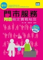 門市服務:丙級檢定實戰秘笈(學科)四版