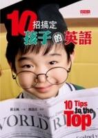 10招搞定孩子的英語