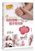 健康寶貝這樣來:輕輕撫觸+親子育兒操,快樂成長一起來!