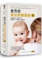 全方位育兒教養聖經:育兒博士給0-18歲孩子的健康照護、心理關懷、學習建議(最新增訂版)/(附贈安心書套)