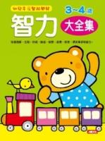 幼兒多元智能開發:智力3-4歲大全集(新版)