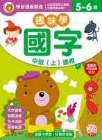 學前潛能開發/趣味學國字 中班(上)適用(5-6歲)(內附學習遊戲貼紙)
