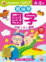 學前潛能開發/趣味學國字 小班(下)適用(4-5歲)(內附學習遊戲貼紙)
