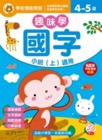 學前潛能開發/趣味學國字 小班(上)適用(4-5歲)(內附學習遊戲貼紙)