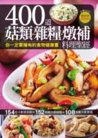 400 道菇類雜糧燉補料理聖經