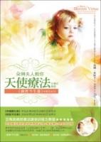 朵琳夫人教你天使療法引導式冥想:前世今生卷(中英文4CD)
