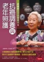抗癌調養與老年照護:莊淑旂的宇宙健康法9