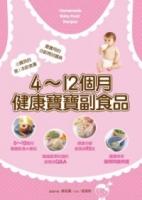 4~12個月健康寶寶副食品(二版)