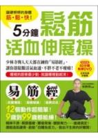 讓硬梆梆的身體筋.鬆.快!5分鐘鬆筋活血伸展操:少林寺傳人天天都在練的「易筋經」,讓你筋鬆脈活氣血通,不胖不老不痠痛!