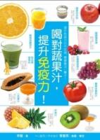 喝對蔬果汁,提升免疫力!一天一杯,抗毒‧抗老‧抗癌,健康零負擔