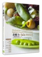 食癒力,一位癌癒者的私房餐:50道增強免疫力的食養舒活食譜