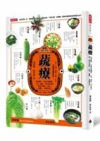 蔬療:吃對蔬菜,打造抗病體質,三高、濕疹、內分泌失調、婦兒科雜症、失眠、憂鬱……統統再見!
