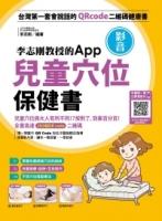 兒童穴位保健書:李志剛教授的App影音