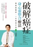 破解癌症,身心靈整合療法:黃鼎殷醫師 一生無癌手冊(二版)