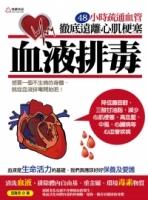 血液排毒:48小時疏通血管徹底遠離心肌梗塞