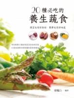 20種必吃的養生蔬食