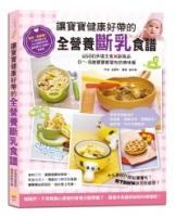 讓寶寶健康好帶的全營養斷乳食譜:4600多道主食×副食品,0~8歲寶寶都愛吃的美味餐