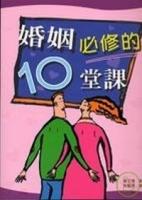 婚姻必修的10堂課