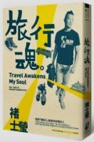 旅行魂 Travel Awakens My Soul